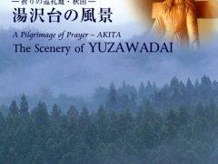 写真集『― 祈りの巡礼地・秋田 ― 湯沢台の風景』