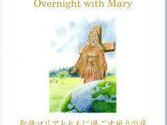 「聖母マリアと共に過ごす祈りの夜」の冊子表紙