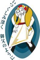 「いつくしみの特別聖年」ロゴ