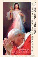 ご絵「いつくしみのイエスと教皇様」