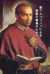 『聖アルフォンソによる煉獄の霊魂のためのノヴェナ』