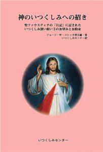 『神のいつくしみへの招き』