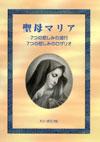 『聖母マリア 7つの悲しみの道行 7つの悲しみのロザリオ』