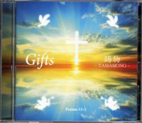 CD「Gifts 賜物 -TAMAMONO-」
