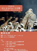 2017 名古屋平和旬間「主にささげる10日間」ポスター