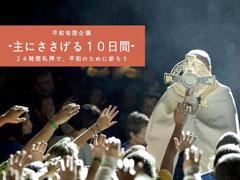 アイキャッチ用 2017 名古屋平和旬間「主にささげる10日間」