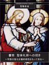 『書簡 聖体礼拝への招き』