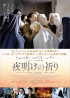 映画『夜明けの祈り』ポスター