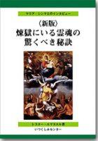 『<新版>煉獄に居る霊魂の驚くべき秘訣』