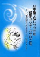 『日本語で話しつづけた教皇ヨハネ・パウロ二世』