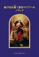 『結び目を解く聖母マリアへのノヴェナ』