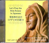CD「聖体奉仕会のロザリオの祈り」