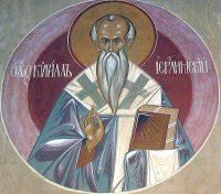 エルサレムの聖チリロ司教