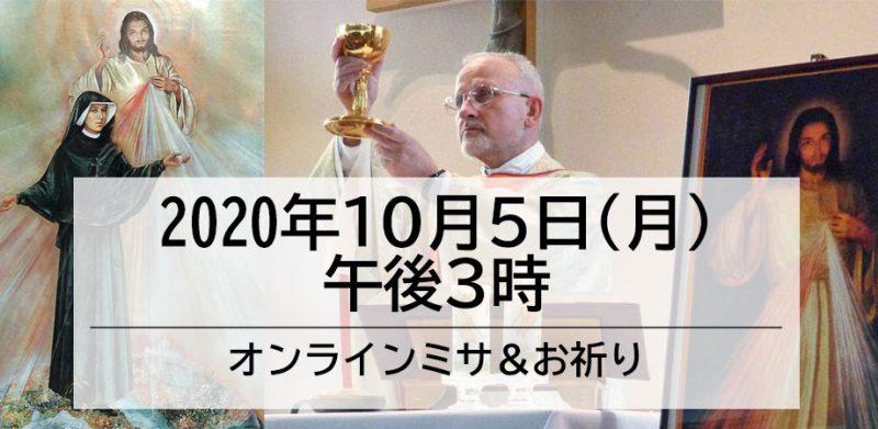 (2020/10/05)ミサと神のいつくしみのチャプレットを祈る集い