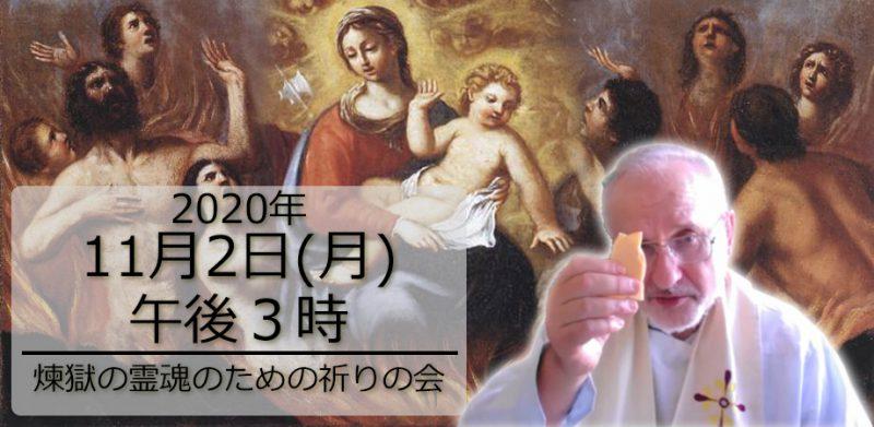 (2020/11/02)煉獄の霊魂のための祈りの会