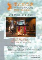 愛と光の家 プログラム表紙