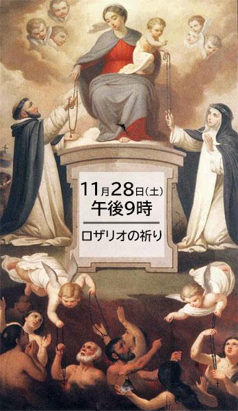 2020年11月28日 ロザリオの祈り