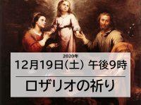 2020年12月19日 ロザリオの祈り