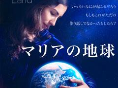 アイキャッチ用 映画「マリアの地球」