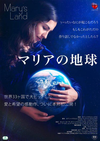 映画「マリアの地球」ポスター