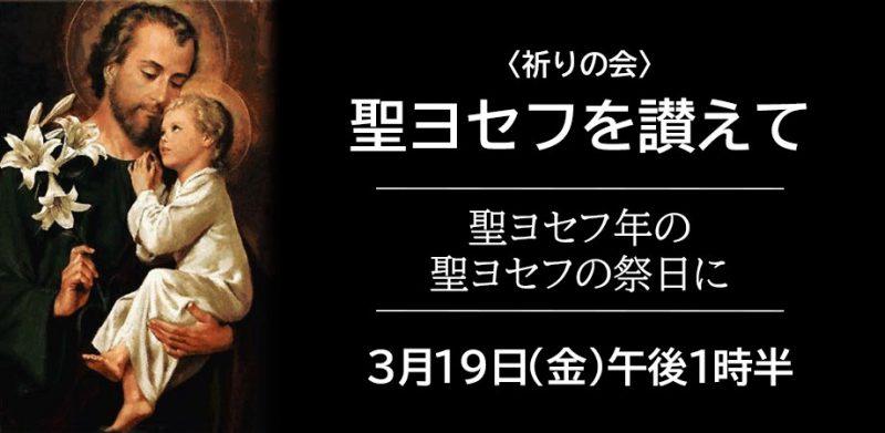 2021年3月19日 祈りの会「聖ヨセフを讃えて」