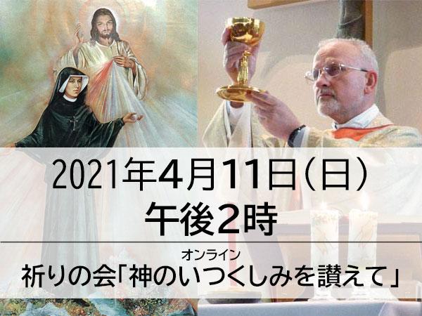2021年4月11日 祈りの会「神のいつくしみを讃えて」