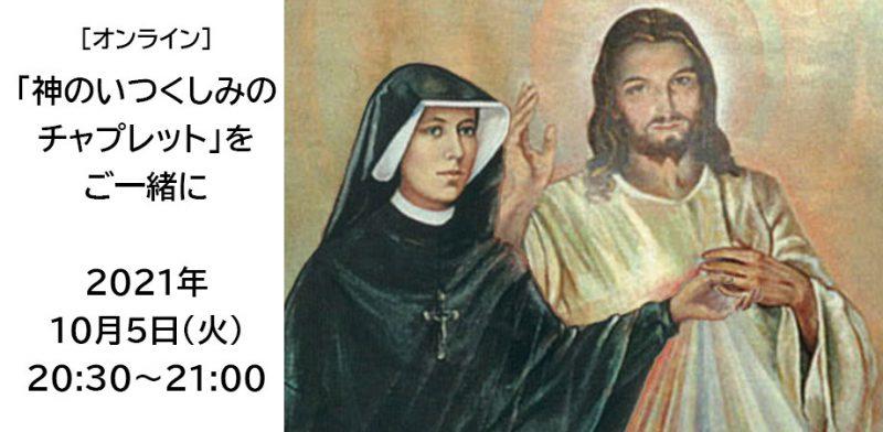 [オンライン]「神のいつくしみのチャプレット」をご一緒に
